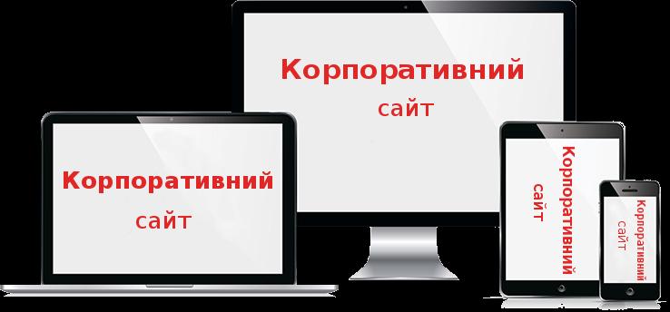 Корпоративний сайт