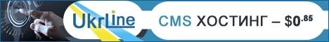 Ukrline CMS хостинг